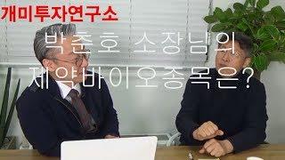 박춘호소장님이 투자한 제약바이오종목은?