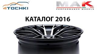 Колесные диски MAK - Каталог 2016 на 4 точки. Шины и диски 4точки - Wheels & Tyres(Колесные диски MAK - Каталог 2016 на 4 точки. Шины и диски 4точки - Wheels & Tyres Итальянские колесные диски MAK Wheels поль..., 2016-06-02T08:37:35.000Z)