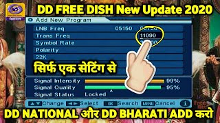 DD FREE DISH MPEG-2 SET TOP BOX में Add करो DD NATIONAL और DD BHARATI