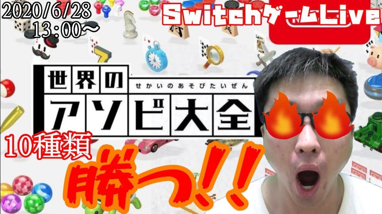 【SwitchゲームLive】アソビ大全で10種類勝つまで終われません!
