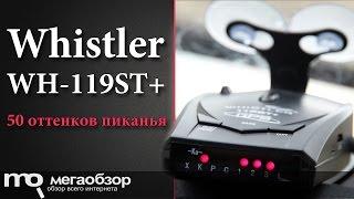Обзор Whistler WH-119ST+. Радар-детектор с GPS