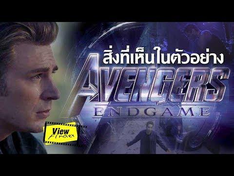 Avengers ' End Game ' กับสิ่งที่ตัวอย่างแรกบอก