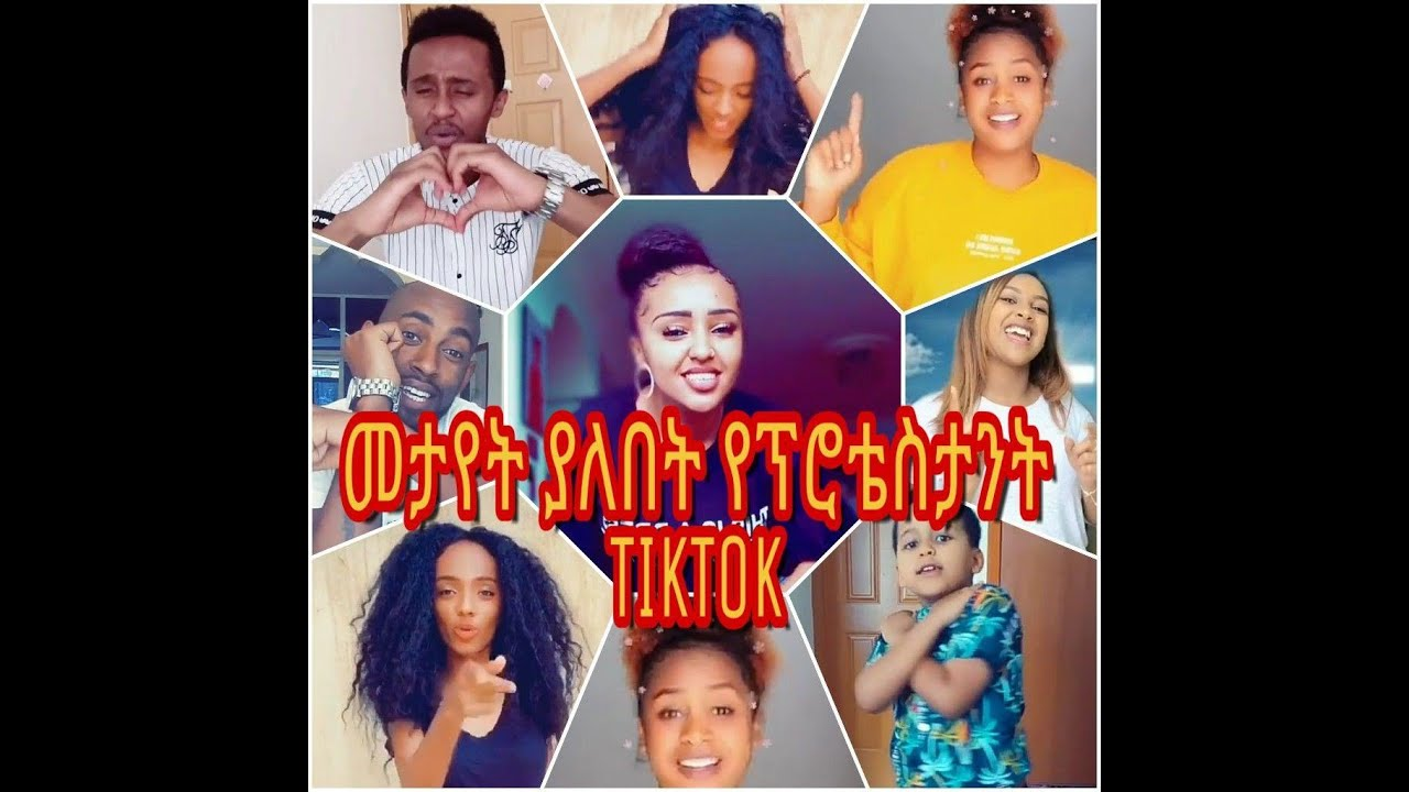 መስቀሉን ይዤ  Tiktok protestant | የፕሮቴስታንት ቲክቶክ መታየት ያለበት | ethiopian Protestant tiktok video
