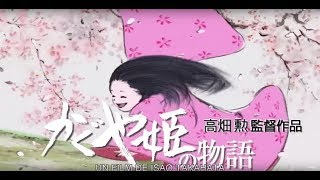 """El cuento de la princesa Kaguya"""" es una de las últimas películas de..."""