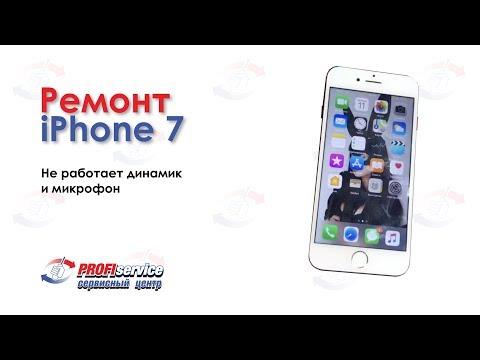 Ремонт IPhone 7 (не работает динамик и микрофон)