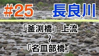 【長良川】#25「釜渕橋」上流〜「名皿部橋」