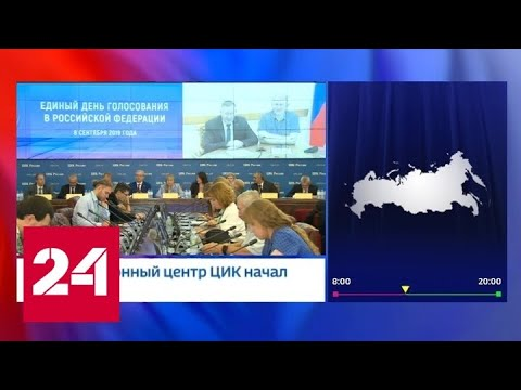 Единый день голосования: выборы проходят в штатном режиме - Россия 24