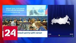 Смотреть видео Единый день голосования: выборы проходят в штатном режиме - Россия 24 онлайн