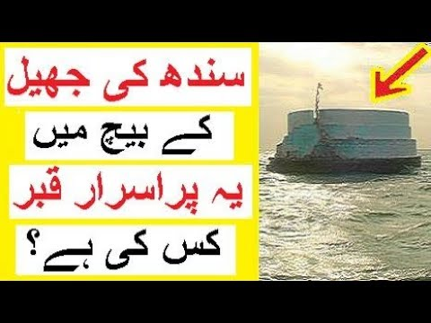 Sindh May Jheel Ke Beech may Ye Purisrar Qabar Kis Ki ??