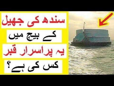 Sindh May Jheel Ke Beech may Ye Purisrar Qabar Kis Ki ??