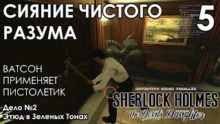 Прохождение Sherlock Holmes The Devil's Daughter на русском #5 НАПАДЕНИЕ С ТОПОРОМ И ПИСТОЛЕТОМ