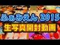 エビ中ふぁみえん2015生写真開封10連発 の動画、YouTube動画。