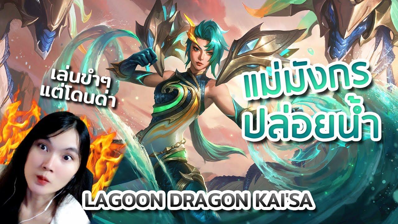 รีวิวสกิน Lagoon Dragon Kai'Sa 💧🐉 แม่มังกรปล่อยน้ำ พร้อมวีนคนมาด่า | LoL