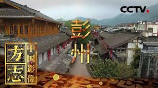 《中国影像方志》 第524集 四川彭州篇| CCTV科教