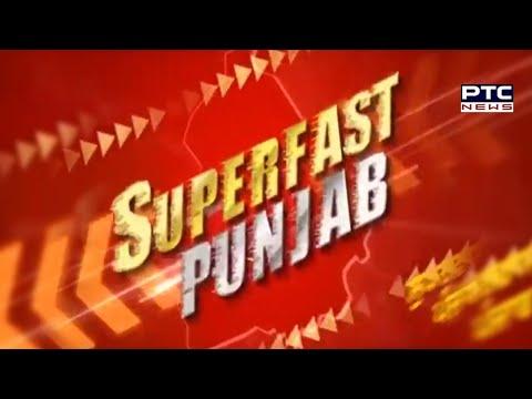 Superfast Punjab: ਸੁਪਰ ਅੰਦਾਜ਼ 'ਚ ਮੁੱਖ ਖ਼ਬਰਾਂ 'ਤੇ ਇੱਕ ਨਜ਼ਰ - PTC News Punjabi