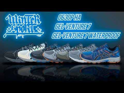 ОБЗОР НА ASICS GEL-VENTURE 7 WATERPROOF! ТОП НА ОСЕНЬ��