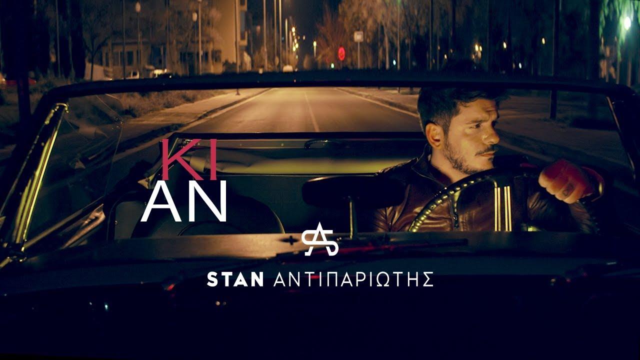 STAN - Κι Αν | Ki An (Official Music Video)