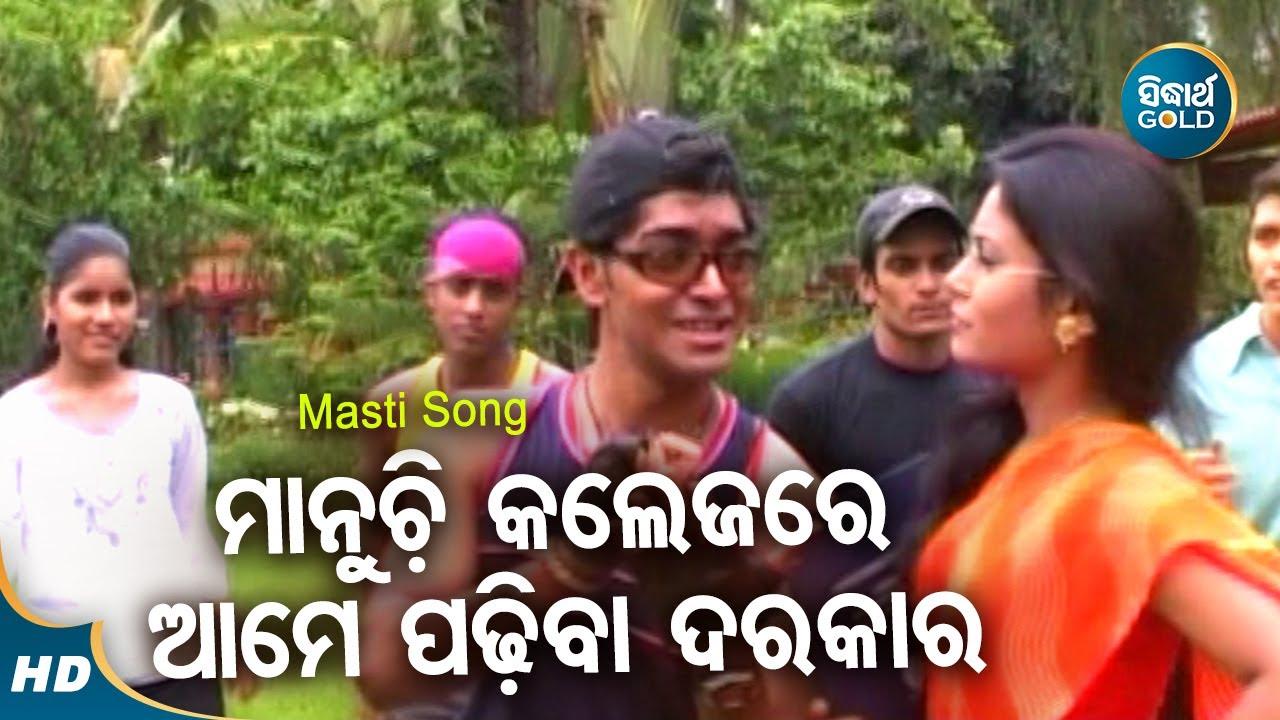 Manuchi College Re Aame  - Masti Album Song   Bibhu Kishore   ମାନୁଚୁ କଲେଜ୍ ରେ ଆମେ   Sidharth Gold