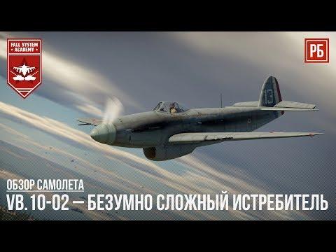 VB.10-02 – БЕЗУМНО СЛОЖНЫЙ ИСТРЕБИТЕЛЬ в WAR THUNDER