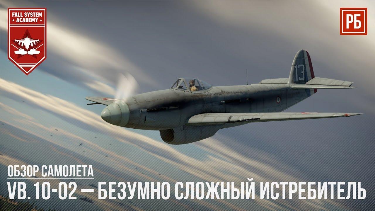 самый быстрый самолет вар тандер