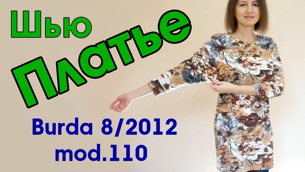 6fe05291ff221b9 Платье по выкройке Бурда август 2012 ШЬЮ - YouTube