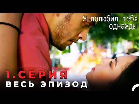 Я полюбил тебя однажды - 1 серия (Русский дубляж)