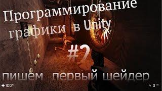 Программирование 3д графики в Unity #2 -  Пишем первые шейдеры