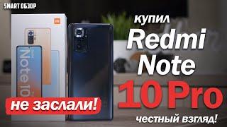 Купил Redmi Note 10 Pro: ЧЕСТНЫЙ ВЗГЛЯД!