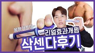삭센다 주사 리얼 후기 , 다이어트약 필요없엉ㅋ(가격,…