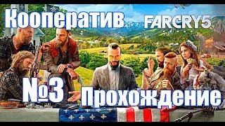 Far Cry 5 - Кооперативное прохождение № 3. Убиваем Иоана Сида.