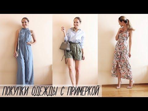 ПОКУПКИ ОДЕЖДЫ С ПРИМЕРКОЙ! MANGO, SHEIN, H&M | AlenaPetukhova