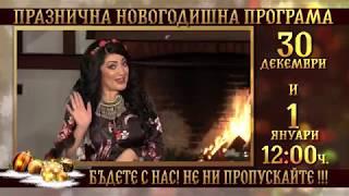 Фен Фолк ТВ с празнична Новогодишна програма