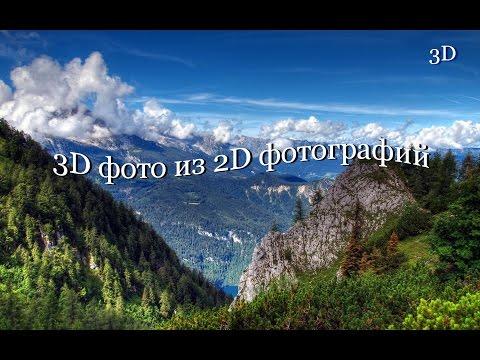 Скачать 3D фильмы через торрент бесплатно