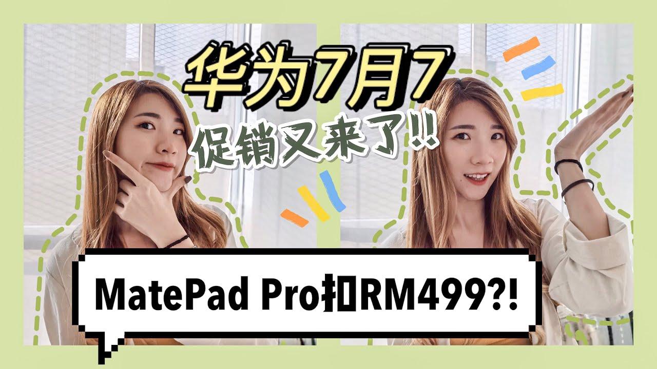 不用邮寄!网上买、店面拿货!MatePad Pro +键盘一整Set直接扣RM499?!nova 7i只要RM899?!