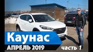Покупают ли Украинцы авто в Литве или США?! Обзор рынка, г.Каунас, Апрель 2019 года. Часть 1