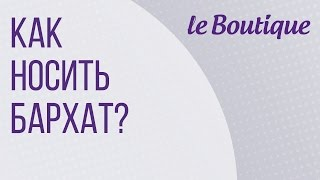 Как носить бархат? на Лебутик (Leboutique)