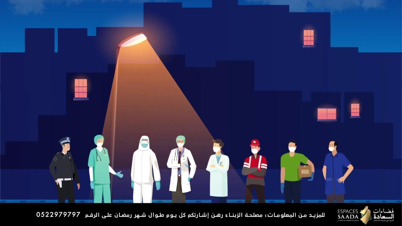 Espaces Saada : باش نعاونو بلدنا نبقاو فديورنا : Ramadan 2020