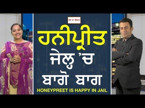 Chajj Da Vichar#505_Honeypreet is Happy In Jail