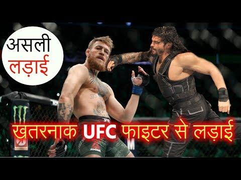 Roman Reigns In Real Fight Against UFC Conor Mcgregor - क्यों रोमन ने सबसे खतरनाक फाइटर पर हमला किया