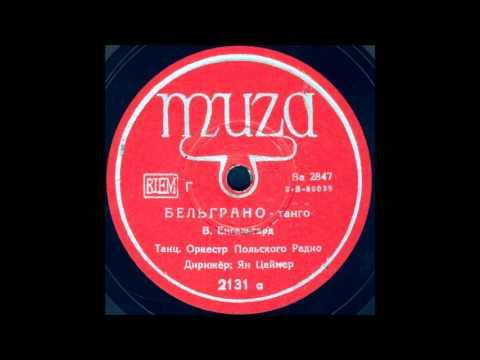 БЕЛЬГРАНО танго Танц. Оркестр Польского Радио грампластинка MUZA запись 2847