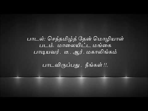 senthamil thenmozhiyal karaoke