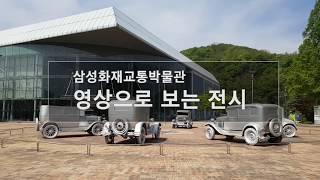 [삼성화재교통박물관] 영상으로 보는 전시