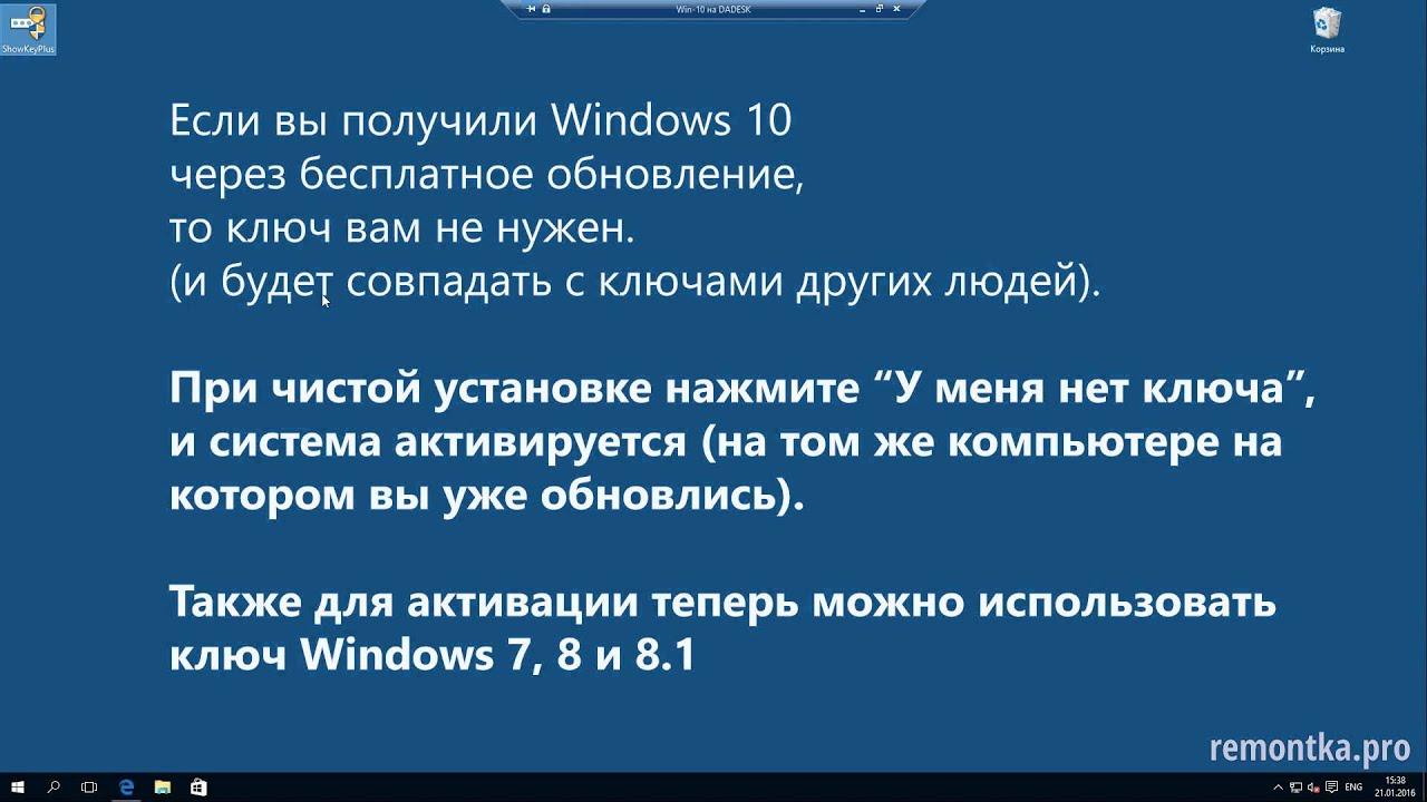 Как Получить Ключ Активации Windows 10