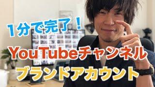 YouTubeチャンネルの作り方を解説!複数作成できちゃう方法もシェアします