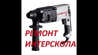 Ремонт перфоратора интерскола 24 (1часть)