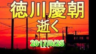 【訃報】徳川慶朝氏(写真家) 2017年9月25日 徳川慶朝 検索動画 3