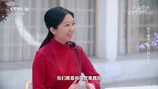 [跟着书本去旅行]剑门豆腐| 课本中国