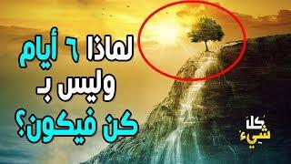 لماذا خلق الله الأرض في ٦ أيام وليس بـ كن فيكون؟ ستصيبك الرجفة من قوة الإجابة