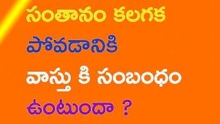 మంచి సంతానం కావలంటే మీ ఇల్లు ఇలా ఉంటే సరి... Vastu Shastra Helps for Good Children | Telugu Picsartv