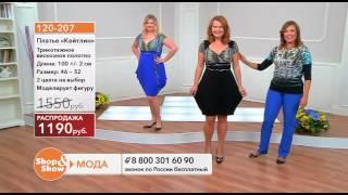 Shop & Show (Одежда). 120207 платье Кейтлин